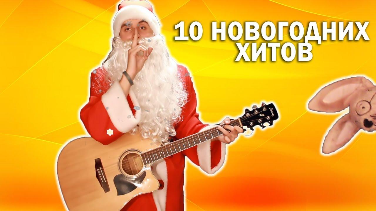 Русские новогодние песни mp3 скачать