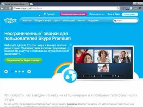 скачать скайп-зарегистрироваться в скайпеиз YouTube · Длительность: 4 мин40 с  · Просмотры: более 4.000 · отправлено: 13-10-2012 · кем отправлено: GLOBUSMIR