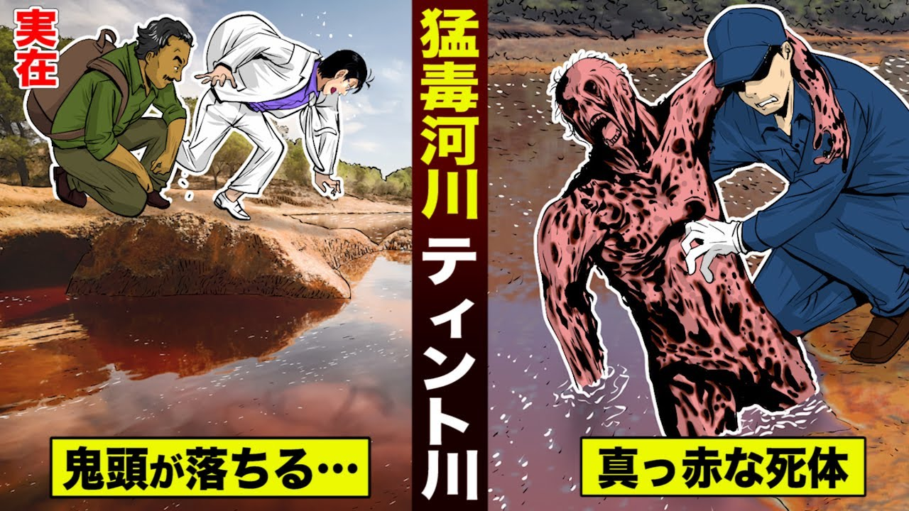 【漫画】猛毒河川「ティント川」。真っ赤な死体が上がる…鬼頭が落ちた。