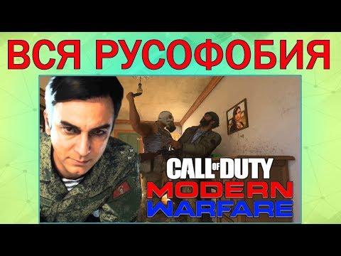 Call Of Duty Modern Warfare 2019 о русофобской одиночной компании