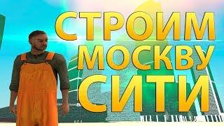 СТРОЙКА МОСКОВ СИТИ BRILLIANT RP (CRMP)