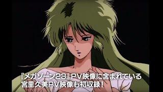 """マクロスのスタッフが制作した""""伝説""""のアニメ 「メガゾーン23」PV第2弾 #Megazone 23 #Japanese Anime"""