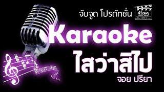 [ คาราโอเกะ Karaoke ] ไสว่าสิไป - จอย ปรียา