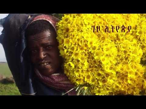 ጉዞ ኢትዮጵያ-Travel Ethiopia-13 Months of Sunshine-New Year Program