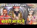 Kesarmal Bawri Bhajan Baba Bawri Aja Ne video