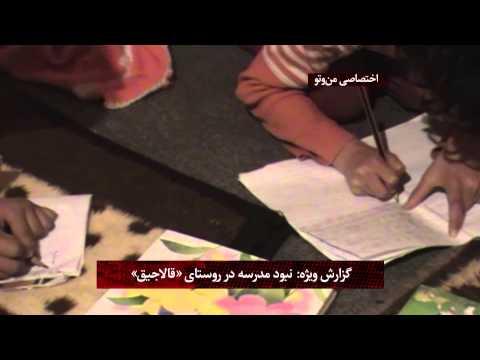 گزارش ویژه: نبود مدرسه در روستای «قالاجیق»