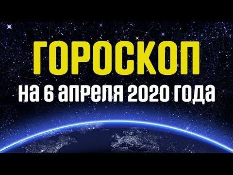 Гороскоп на 6 апреля 2020 года.  Ежедневный гороскоп для всех знаков зодиака.  Общий гороскоп