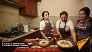 Готовим армянское блюдо Кялагеш