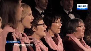 Единственный в Приморье поющий коллектив ученых готовится к юбилейному концерту