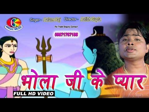 भोला  जी के प्यार Bhola Ji Ke Pyaar | Alam Raj |  Bam Bam Bol Raha Hai Devghar | HD Kanwar 2016