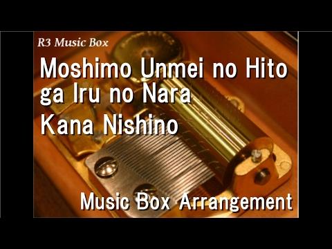 Moshimo Unmei no Hito ga Iru no Nara/Kana Nishino[Music Box]