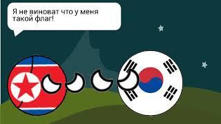 Южная корея против Северной корее