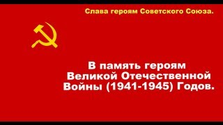 Великая Отечественная война! (1941-1945).