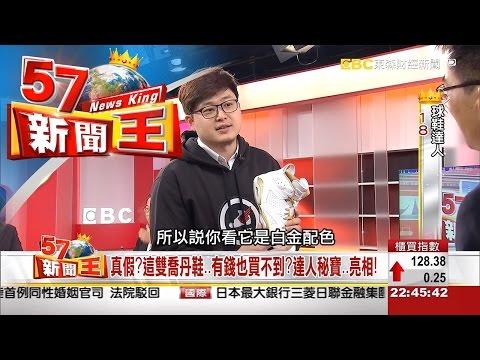 陸客不來了!…台灣觀光業受到多大的衝擊?《57新聞王》2016.04.14