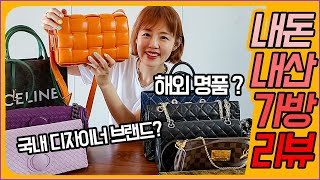 ?최애 가방 브랜드리뷰✏️명품 디자이너 브랜드 보세 패…