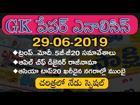 Daily GK News Paper Analysis in Telugu | GK Paper Analysis in telugu | 29-06-2019 all Paper Analysis