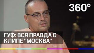 """Гуф рассказал Собчак, что разругался с Тимати после клипа """"Москва"""""""