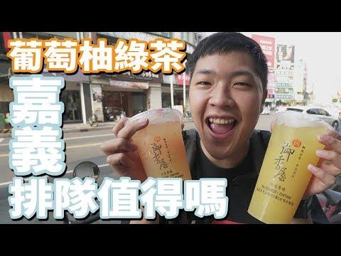【排隊美食值得嗎】嘉義必喝葡萄柚綠茶!!新鮮度爆棚