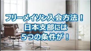 フリーメイソン入会方法!日本支部には5つの条件が!