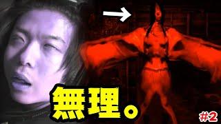 漢のホラゲー『影廊』を神実況プレイする #2