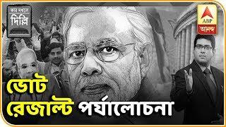 Lok Sabha Election 2019: Kaar Dakhole Delhi: Segment 5 | ABP Ananda