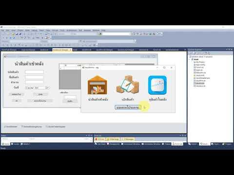 ระบบคลังสินค้า เบิกจ่ายสินค้า VB.net  Visual Studio Access Database