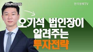 '골디락스' 美 증시 3분기 트렌드는? / 글로벌금융 …