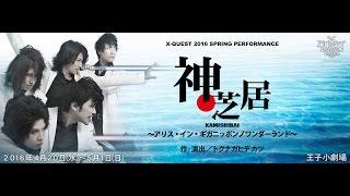 2016年4月20日(水)〜5月1日(日)に王子小劇場にて上演のX-QUEST『神芝居...