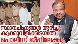 കൊട്ടാരത്തില് നിന്നും തടവറയിലേക്കുള്ള യാത്ര ഇങ്ങനെ I Franco mulakkal arrested by kerala police