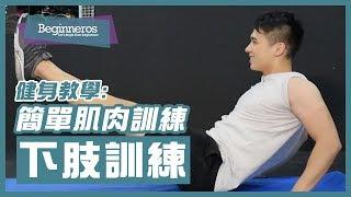【健身教學】健身新手鍛鍊肌肉方法:下肢訓練