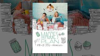 マギーズ・プラン 幸せのあとしまつ(字幕版) thumbnail