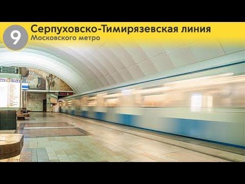 Информатор: Серпуховско-Тимирязевская линия (старое)