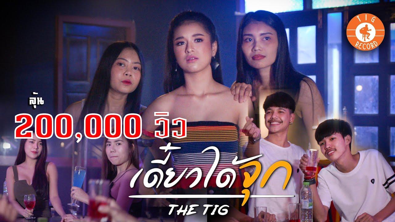 เดี๋ยวได้จุก ศิลปิน THE TIG [Official MV]