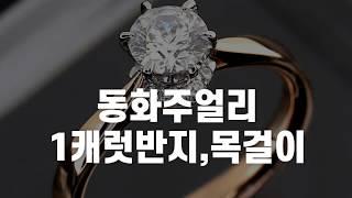 1캐럿다이아반지 결혼기념일 20주년 선물 로맨틱♡ 성공…