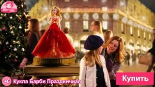 Кукла Барби Праздничная для девочек от 3 лет Артикул: BDH13