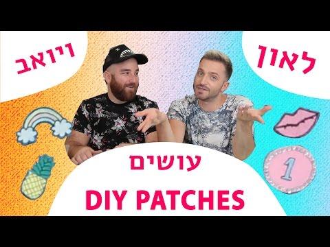 לאון & יואב נכנסים לארון | DIY  פאצ'ים