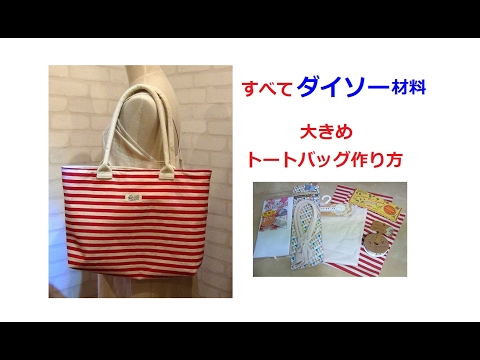 b7a0a311e35d すべて100均材料でバッグを作りました^^I made a bag with Daiso's