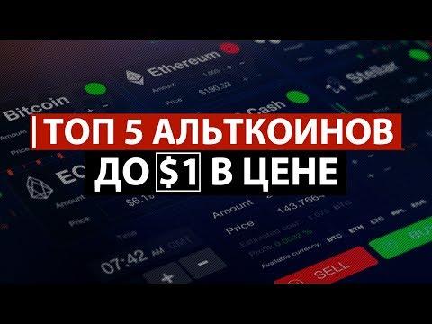 ТОП 5 АЛЬТКОИНОВ до $1 в цене на ДОЛГОСРОК / инвестиции / криптовалюта