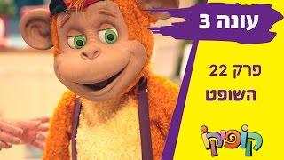 קופיקו עונה 3 פרק 22   השופט