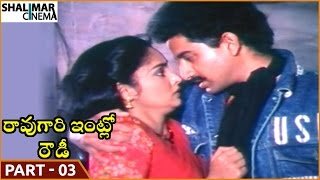 Rao Gari Intlo Rowdy Movie || Part 03/11 || ANR, Vanisri || Shalimarcinema