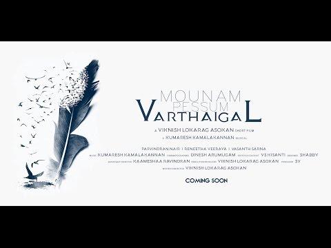 Mounam Pessum Varthaigal Official Teaser