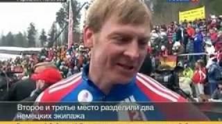 Зубков и  Воевода - Чемпионы Мира 2011 по бобслею