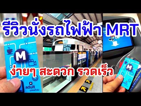 รีวิวนั่งรถไฟฟ้า MRT สถานีบางยี่ขันไปบางซื่อ ง่ายๆ กับไมนี่ชานอล