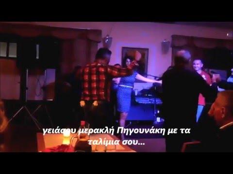 ΚΑΚΟΥΔΑΚΗΣ ΚΑΚΛΗΣ ΣΤΟ ΜΕΛΙΝΑ 14 05 16