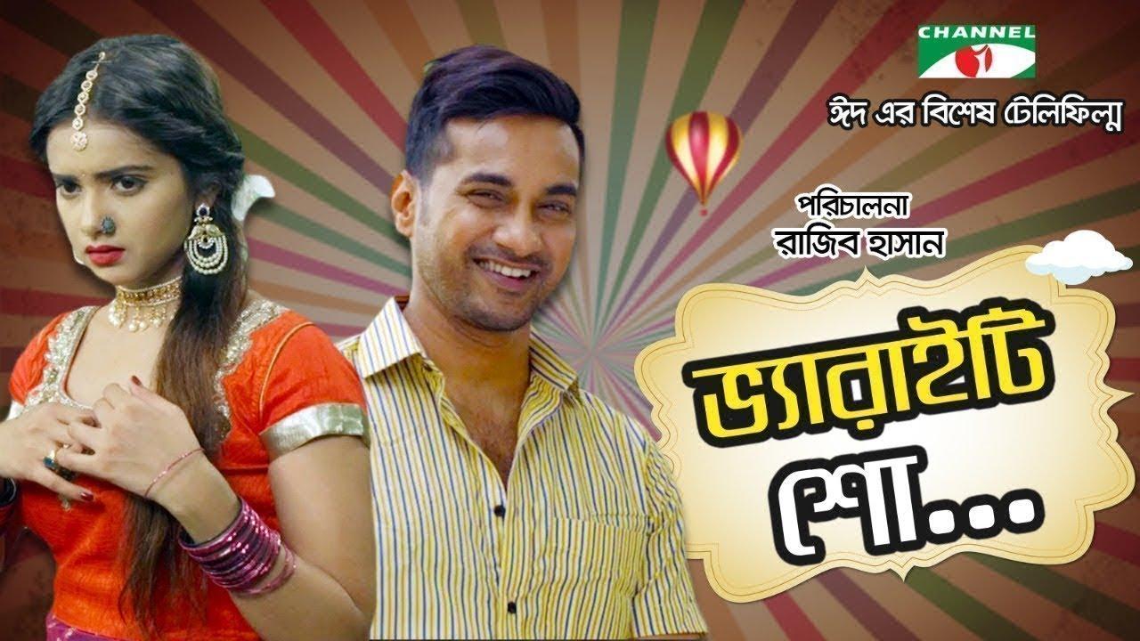 Variety Show | ভ্যারাইটি শো | Eid Special Telefilm | Sajal Noor | Tanjin Tisha | Channel i TV