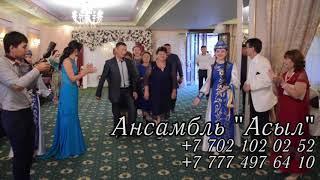 Выход жениха и невесты на узату