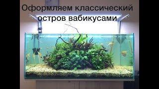 Переоформляем аквариум в стиле остров
