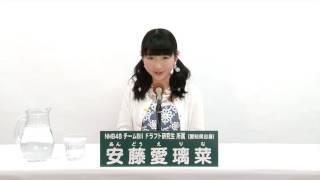 AKB48 45thシングル 選抜総選挙 アピールコメント NMB48 研究生 安藤愛璃菜 (Erina Ando) 【特設サイト】 http://sousenkyo.akb48.co.jp/