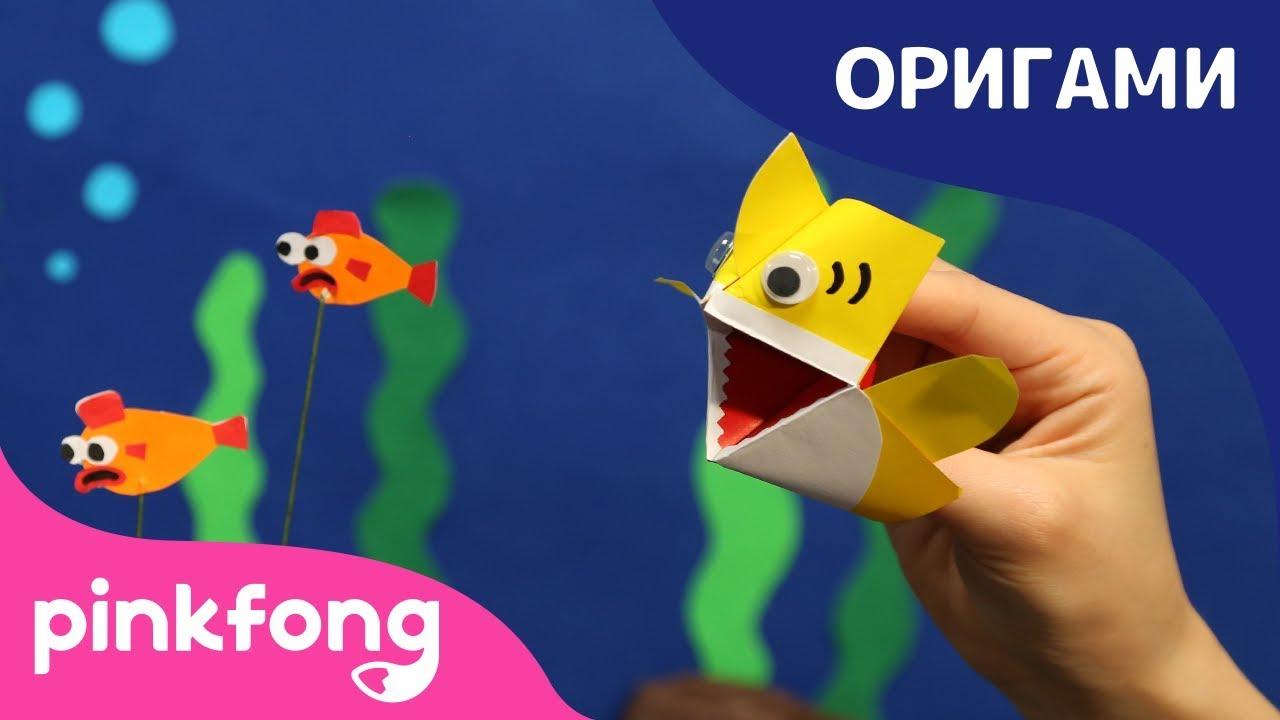 Оригами кукла из бумаги акулёнок | Пинкфонг Оригами ...