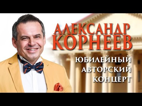 Александр Корнеев (Артём Дан) Юбилейный авторский концерт. Сочи 2016